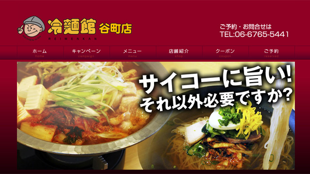 冷麺館ホームページ