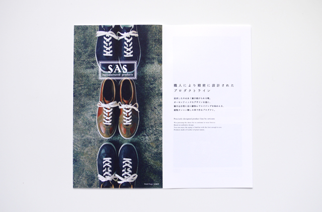 shoe&sewn-pamphlet2